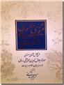 خرید کتاب بر لب دریای مثنوی معنوی - کریم زمانی از: www.ashja.com - کتابسرای اشجع