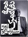 خرید کتاب هجوم دوباره مرگ از: www.ashja.com - کتابسرای اشجع