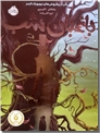 خرید کتاب باغبان شب از: www.ashja.com - کتابسرای اشجع