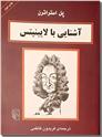 خرید کتاب آشنایی با لایبنیتس از: www.ashja.com - کتابسرای اشجع