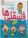 خرید کتاب مجموعه فسقلی ها 2 از: www.ashja.com - کتابسرای اشجع