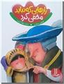 خرید کتاب رازهایی که نباید مخفی کرد از: www.ashja.com - کتابسرای اشجع