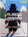خرید کتاب مدرسه جاسوسی 4 از: www.ashja.com - کتابسرای اشجع