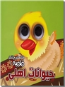 خرید کتاب حیوانات اهلی - چشم قلمبه از: www.ashja.com - کتابسرای اشجع