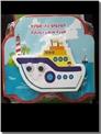 خرید کتاب کوچولو چی سواره میره سفر دوباره از: www.ashja.com - کتابسرای اشجع