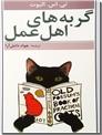 خرید کتاب گربه های اهل عمل - دو زبانه از: www.ashja.com - کتابسرای اشجع
