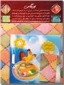 خرید کتاب گامی به گامی با اوریگامی - همراه با کاغذ رنگی از: www.ashja.com - کتابسرای اشجع
