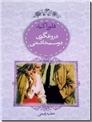 خرید کتاب دروغگوی دوست داشتنی از: www.ashja.com - کتابسرای اشجع