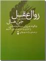خرید کتاب زوال عقل - دمانس از: www.ashja.com - کتابسرای اشجع