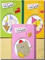 خرید کتاب طراحی آسان  4 جلدی از: www.ashja.com - کتابسرای اشجع
