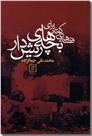 خرید کتاب قصه های کوتاه برای بچه های ریش دار از: www.ashja.com - کتابسرای اشجع