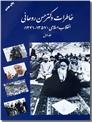 خرید کتاب خاطرات دکتر حسن روحانی از: www.ashja.com - کتابسرای اشجع