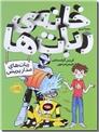 خرید کتاب خانه ربات ها از: www.ashja.com - کتابسرای اشجع