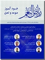 خرید کتاب ریاض النغم  _ خودآموز صوت و لحن از: www.ashja.com - کتابسرای اشجع