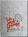 خرید کتاب پوتین قرمزها از: www.ashja.com - کتابسرای اشجع