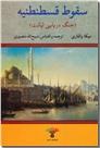 خرید کتاب سقوط قسطنطنیه از: www.ashja.com - کتابسرای اشجع