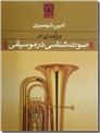 خرید کتاب درآمدی بر صوت شناسی در موسیقی از: www.ashja.com - کتابسرای اشجع