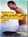 خرید کتاب توقف ناپذیر باش از: www.ashja.com - کتابسرای اشجع