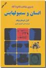 خرید کتاب انسان و سمبل هایش - یونگ از: www.ashja.com - کتابسرای اشجع