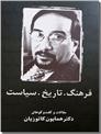 خرید کتاب فرهنگ تاریخ سیاست از: www.ashja.com - کتابسرای اشجع