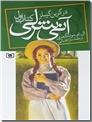 خرید کتاب آنی شرلی - جلد اول از: www.ashja.com - کتابسرای اشجع