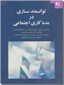 خرید کتاب توانمند سازی در مدد کاری اجتماعی از: www.ashja.com - کتابسرای اشجع