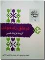 خرید کتاب گزیده غزلیات شمس - در عشق زنده بودن از: www.ashja.com - کتابسرای اشجع