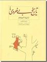 خرید کتاب تاریخ بی خردی از: www.ashja.com - کتابسرای اشجع