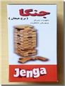 خرید کتاب بازی جنگا 51 تکه - برج هیجان از: www.ashja.com - کتابسرای اشجع