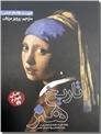 خرید کتاب تاریخ هنر جنسن از: www.ashja.com - کتابسرای اشجع