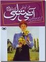 خرید کتاب آنی شرلی - جلد دوم از: www.ashja.com - کتابسرای اشجع