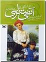 خرید کتاب آنی شرلی - جلد ششم از: www.ashja.com - کتابسرای اشجع