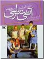 خرید کتاب آنی شرلی - جلد هفتم از: www.ashja.com - کتابسرای اشجع