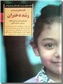 خرید کتاب کلیدهای تربیت و رشد دختران از: www.ashja.com - کتابسرای اشجع