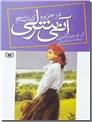 خرید کتاب آنی شرلی - جلد سوم از: www.ashja.com - کتابسرای اشجع