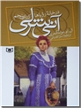 خرید کتاب آنی شرلی 5 از: www.ashja.com - کتابسرای اشجع
