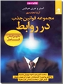 خرید کتاب مجموعه قوانین جذب در روابط از: www.ashja.com - کتابسرای اشجع