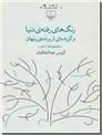 خرید کتاب رنگ های رفته دنیا از: www.ashja.com - کتابسرای اشجع
