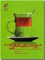 خرید کتاب هیچ چیز تصادفی نیست از: www.ashja.com - کتابسرای اشجع