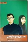 خرید کتاب چه کسی تغییر را کشت از: www.ashja.com - کتابسرای اشجع