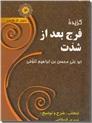 خرید کتاب گزیده فرج بعد از شدت از: www.ashja.com - کتابسرای اشجع