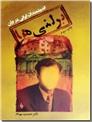 خرید کتاب برلنی ها از: www.ashja.com - کتابسرای اشجع