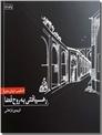 خرید کتاب رهیافتی به روح فضا - مصور از: www.ashja.com - کتابسرای اشجع
