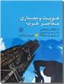 خرید کتاب هویت و معماری معاصر غرب از: www.ashja.com - کتابسرای اشجع