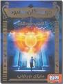 خرید کتاب مجموعه جویندگان مقبره - 5 جلدی از: www.ashja.com - کتابسرای اشجع