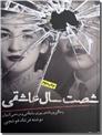 خرید کتاب شصت سال عاشقی از: www.ashja.com - کتابسرای اشجع