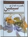 خرید کتاب یکصد و ده نامه از دو سیمین از: www.ashja.com - کتابسرای اشجع