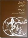 خرید کتاب آمیزش افقها از: www.ashja.com - کتابسرای اشجع
