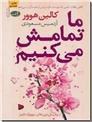 خرید کتاب ما تمامش می کنیم از: www.ashja.com - کتابسرای اشجع