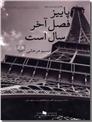 خرید کتاب پاییز فصل آخر است از: www.ashja.com - کتابسرای اشجع